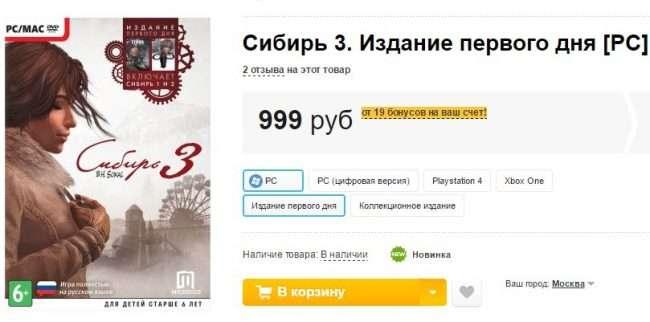 Syberia 3: Як купити гру