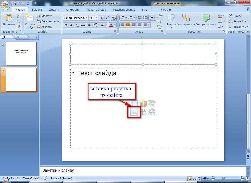 Велика стаття про Powerpoint, робота з базовими функціями програми