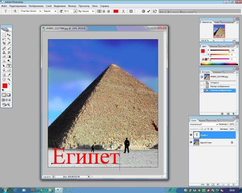 Як зробити напис в фотошопі — докладна інструкція
