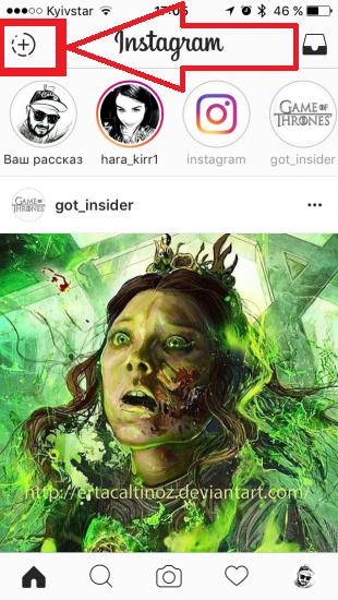Історія Instagram – туторіал по новій функції