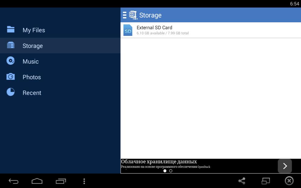 Як відкрити файли на Андроїд: популярні додатки