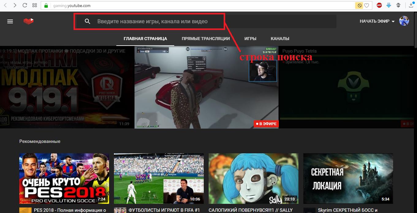 Геймінг Ютуб (Gaming YouTube) – кращий сервіс для справжніх ігроманів і геймерів