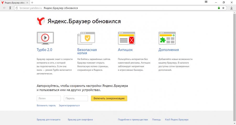 Оновити Яндекс Браузер до останньої версії безкоштовно: докладне керівництво