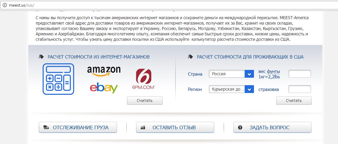 Доставка Amazon в Росію. Огляд швидких і надійних способів