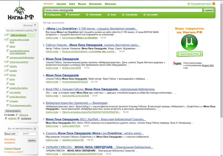 Нигма.ру — альтернативна пошукова система Рунета