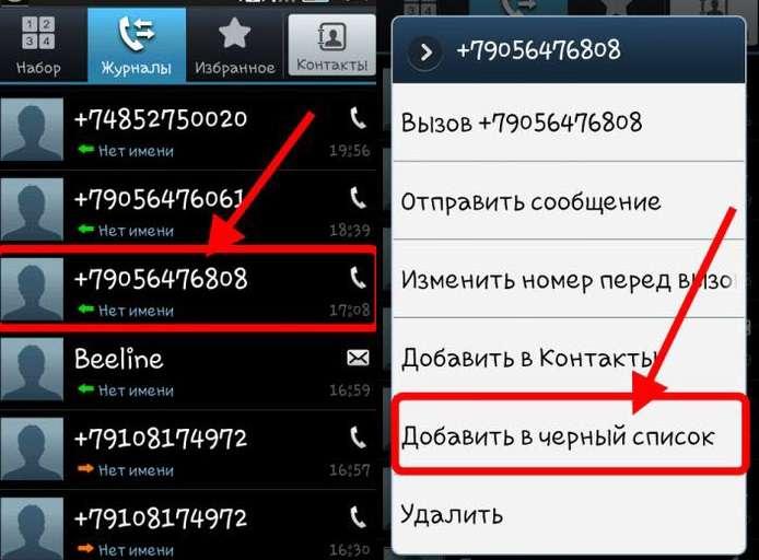 Як в телефоні додати в чорний список номер користувача – всі способи