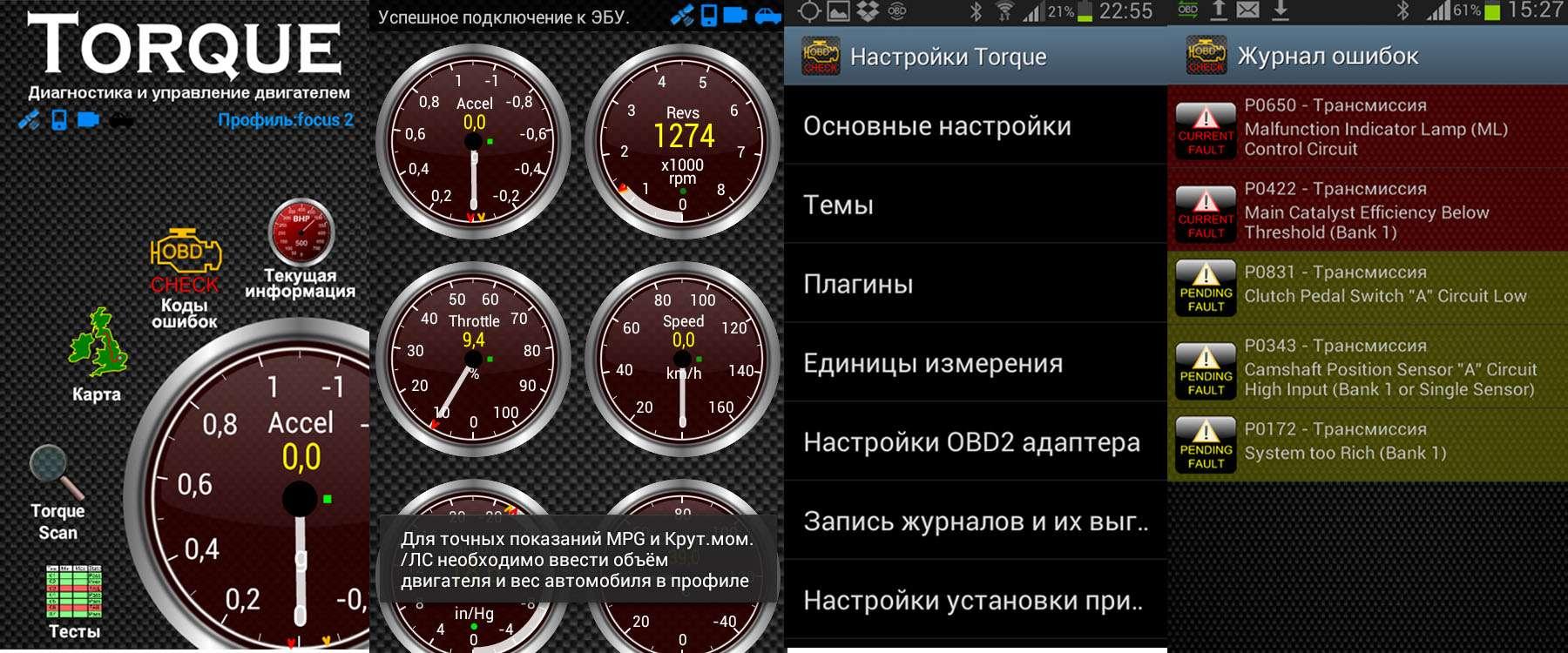 Програма для ELM327 Bluetooth: особливості роботи і функціонал софта