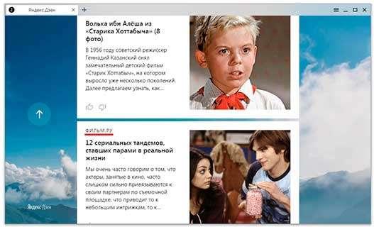 Яндекс Дзен: [чарівний сервіс], який замість вас вибере цікаві новини для читання