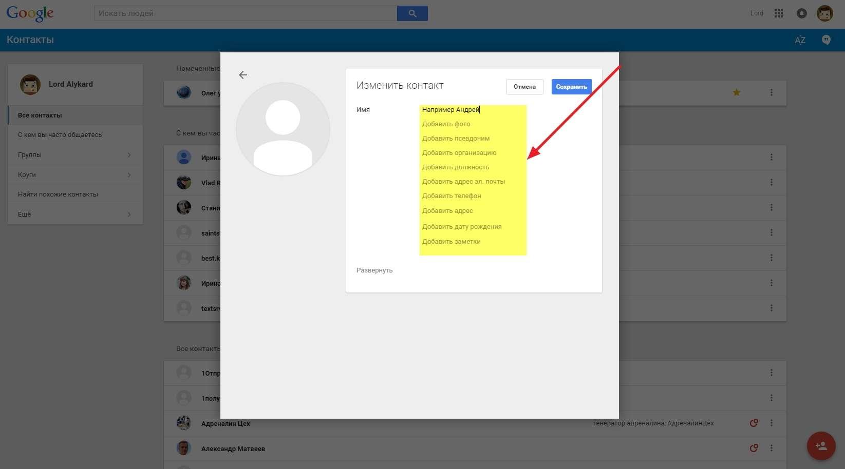 Google (гугл) контакти: як додати, перемістити, імпортувати і видалити контакти