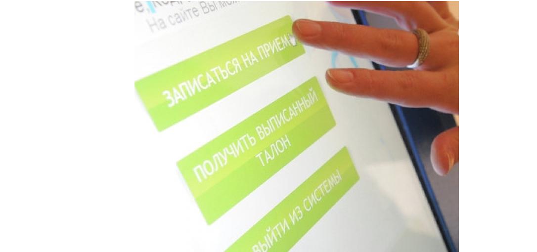 ЕМИАС — запис до лікаря в Москві: докладна інструкція по оформленню на прийом