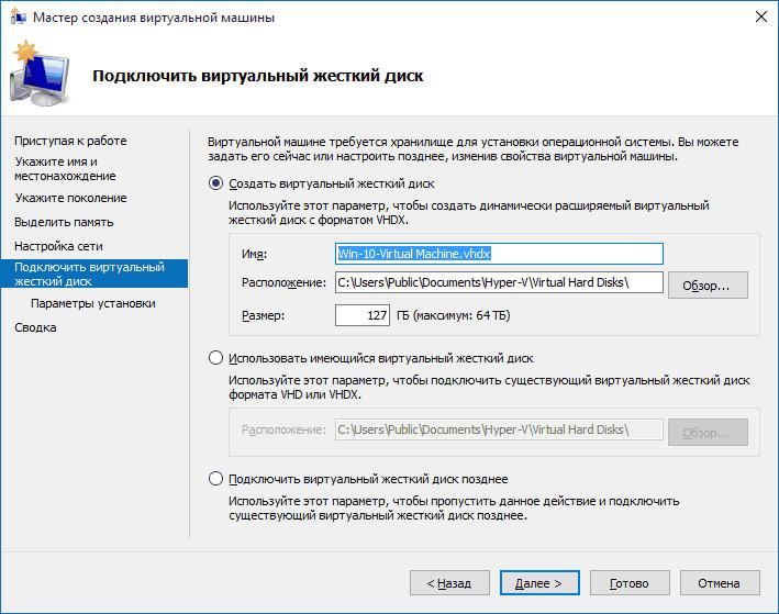 Віртуальні машини Hyper-V. Як встановити Windows 10