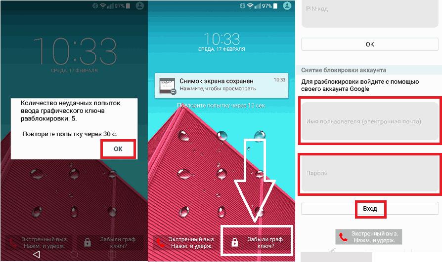 Як розблокувати забутий ключ Андроїд?