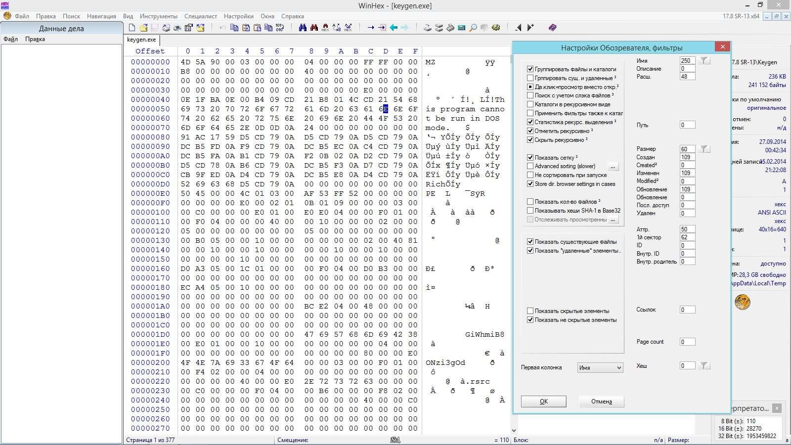 Що таке файл .bin і як його відкрити?