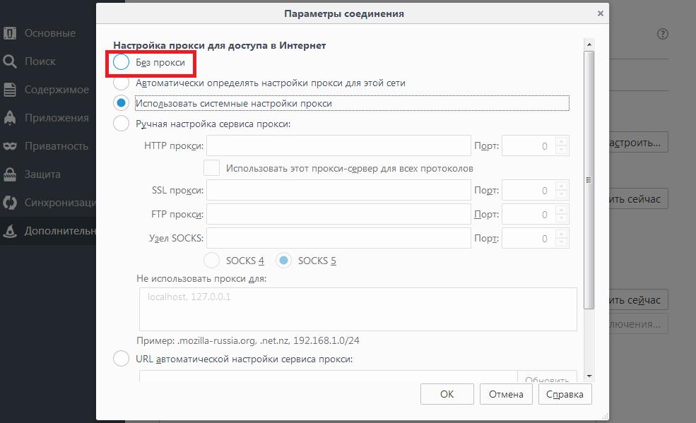 Проксі-сервер відмовляється приймати зєднання: Способи розвязання проблеми