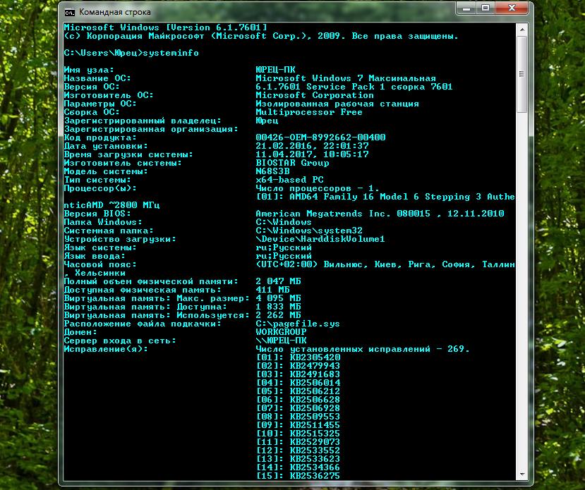 Основні команди CMD Windows. Повний список + [опис і застосування]