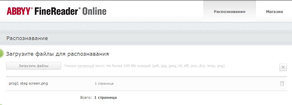 Онлайн розпізнавання тексту — ТОП-3 сервісу