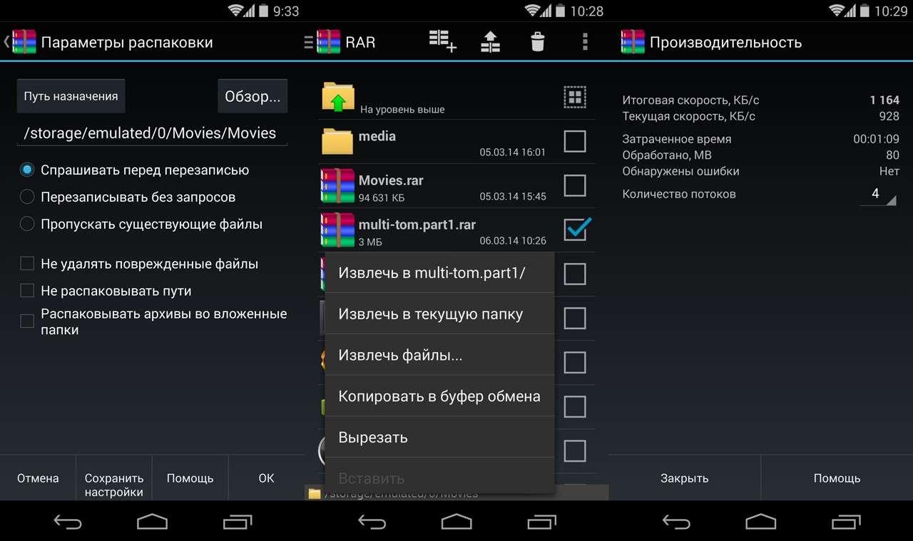Архіватор RAR для Android — Особливості використання
