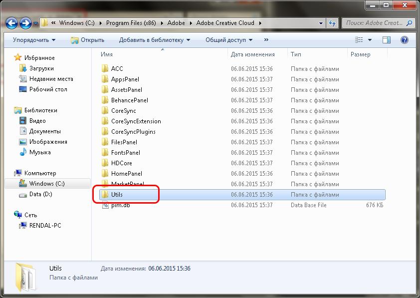 Завантажити adobe application manager безкоштовно для MAC, Windows 7