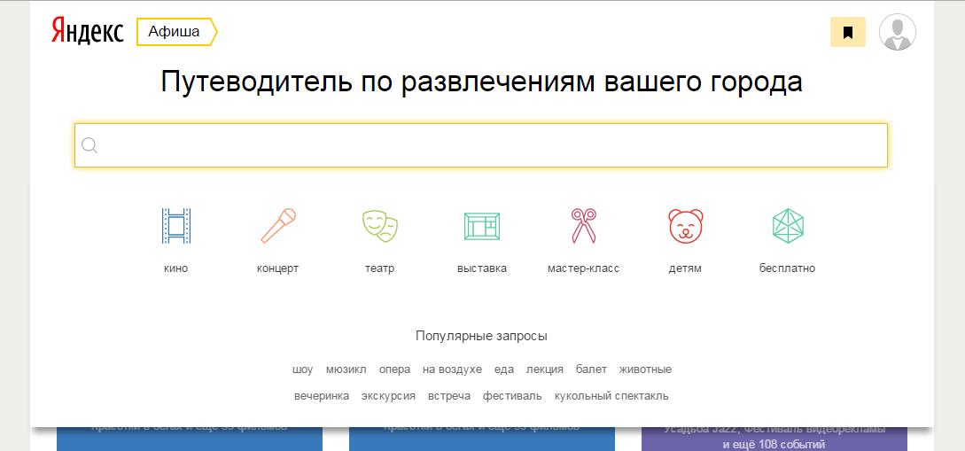 Яндекс. Афіша: як знайти захід і купити квиток
