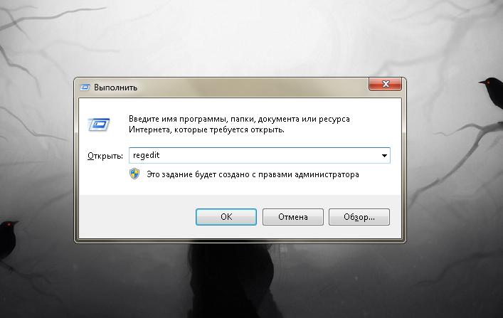 Як налаштувати включення/відключення автозапуску програм OS Windows 7