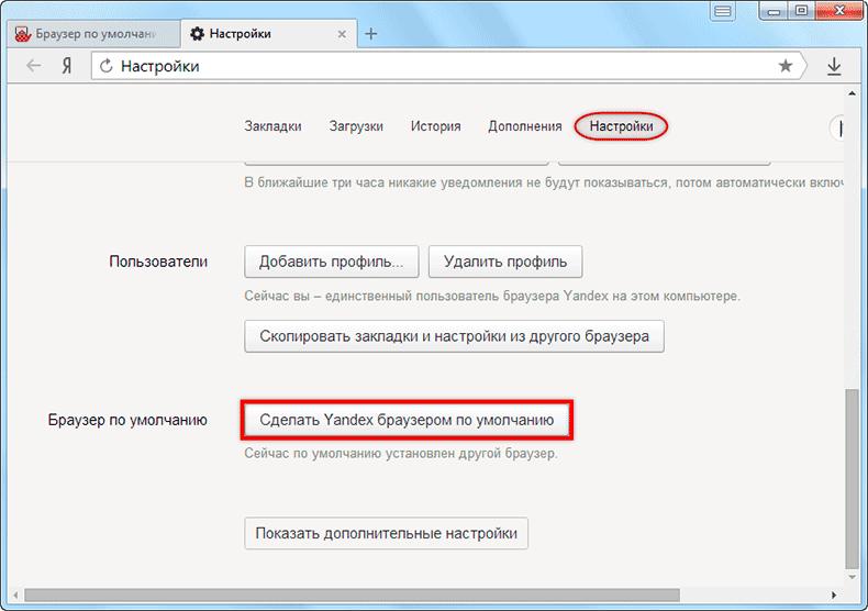 Як встановити Opera, Firefox, Yandex, Chrome, Explorer браузером за замовчуванням?