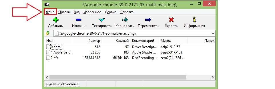 Чим відкрити файл з розширенням dmg — Повна інструкція
