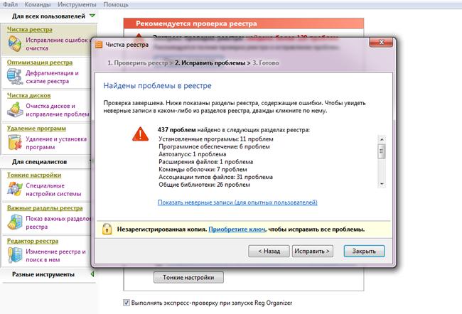 ТОП-3 програм для чищення реєстру Windows 7