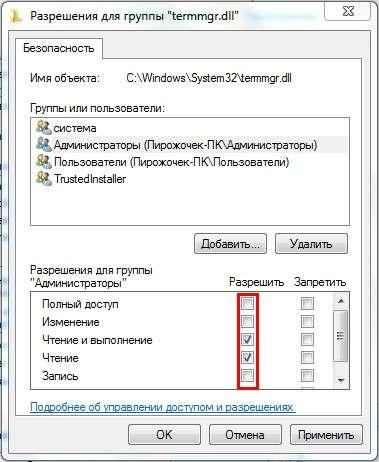 Що це таке trustedinstaller: Як запитати дозвіл у Windows