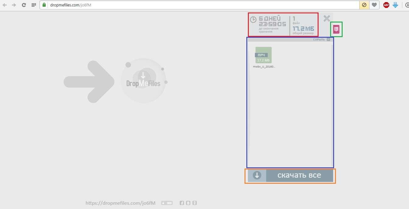 dropmefiles.com — Як завантажити та користуватися цим файлообмінником?