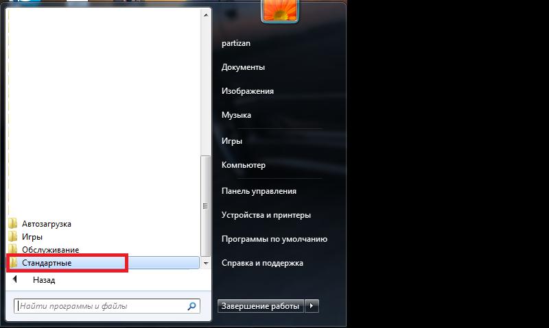 Екранна клавіатура Windows 7: запуск, налагодження, вимикання