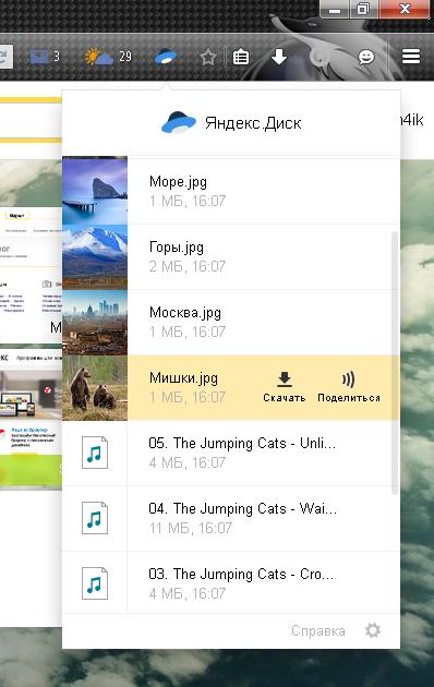 Експрес панель Яндекс: установка, налаштування, видалення — повне керівництво
