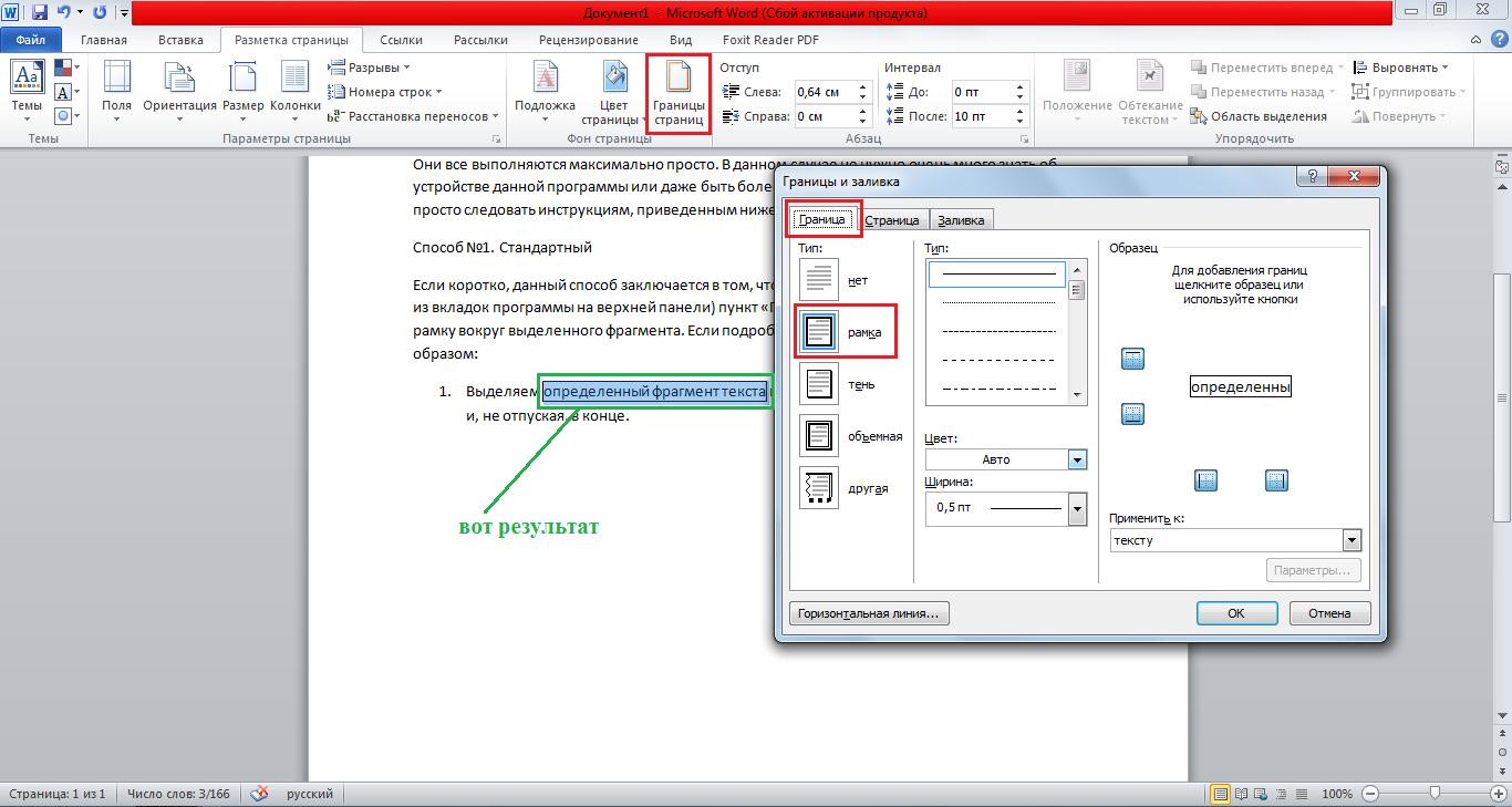 5 способів зробити текст у рамці в MS Word – інструкції для всіх версій