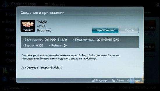 Як завантажити та налаштувати безкоштовне ТБ на телевізори Самсунг?