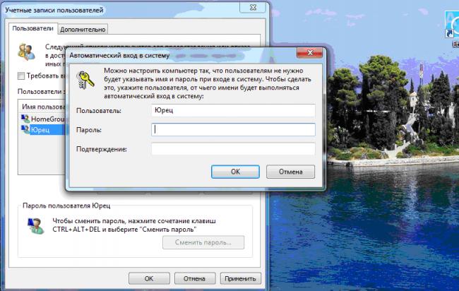 Як зняти пароль з компютера Windows 10? Три найбільш простих способів