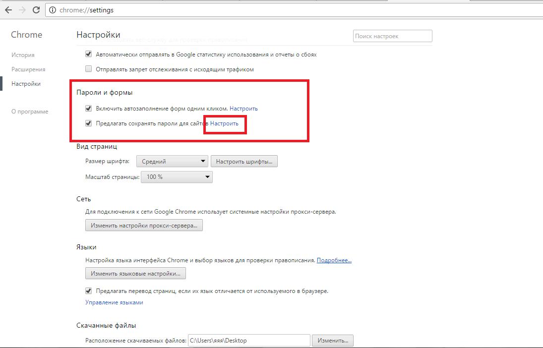 Як переглянути збережені паролі в браузері Google Chrome (Хром)