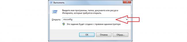 Де знаходиться автозавантаження в Windows 7?