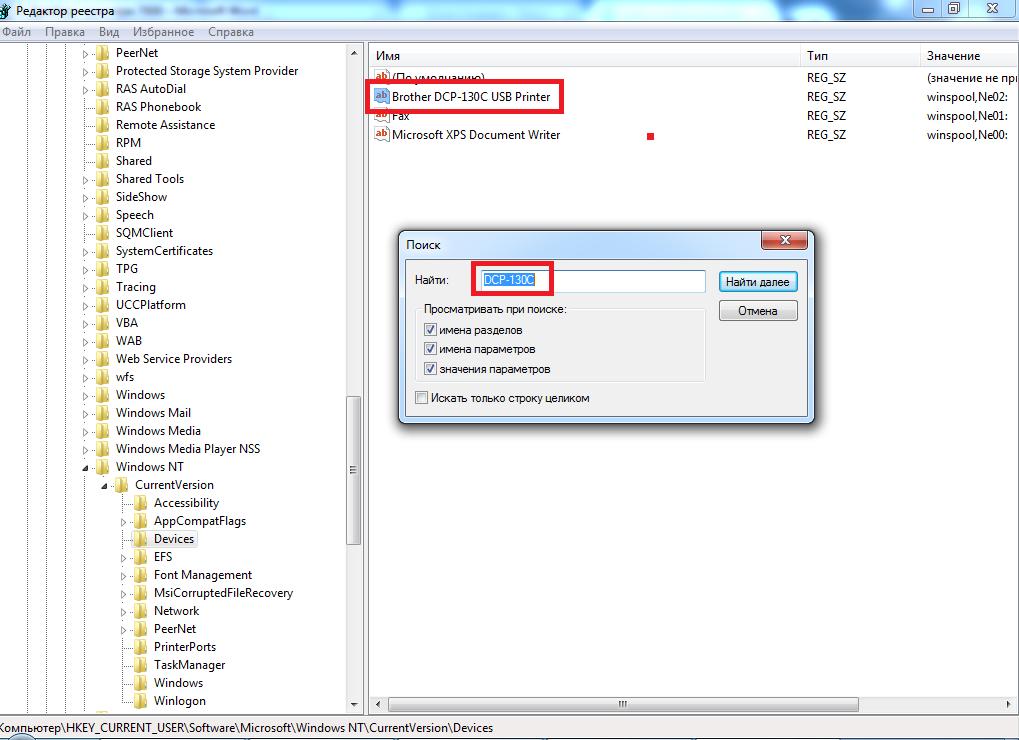 Як найпростіше видалити драйвер принтера для Windows 7?