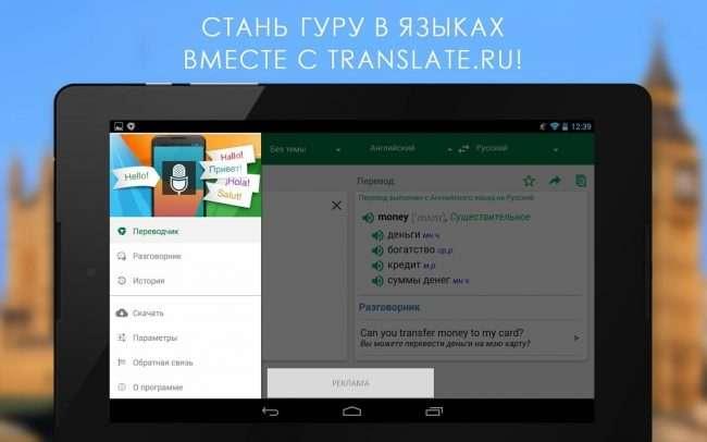 Онлайн-перекладачі: Вибираємо найкращий