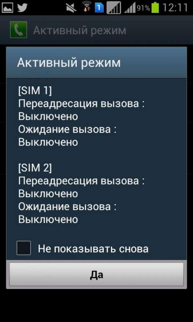 Переадресація дзвінків на Самсунг: Всі методи