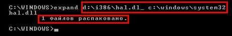 Як виправити помилку файлу windows/system32/dllhal.dll: Синій екран смерті