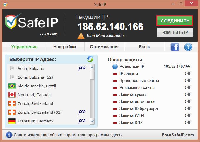 Як змінити ip-адресу компютера в локальній мережі і в інтернеті?