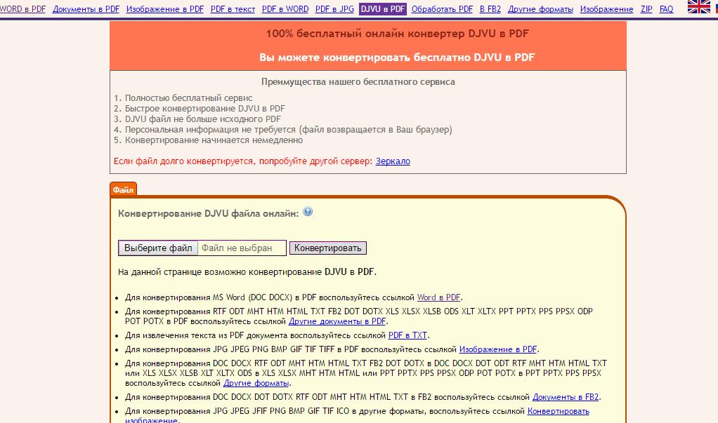 Як конвертувати djvu в pdf: Онлайн сервіси і програми
