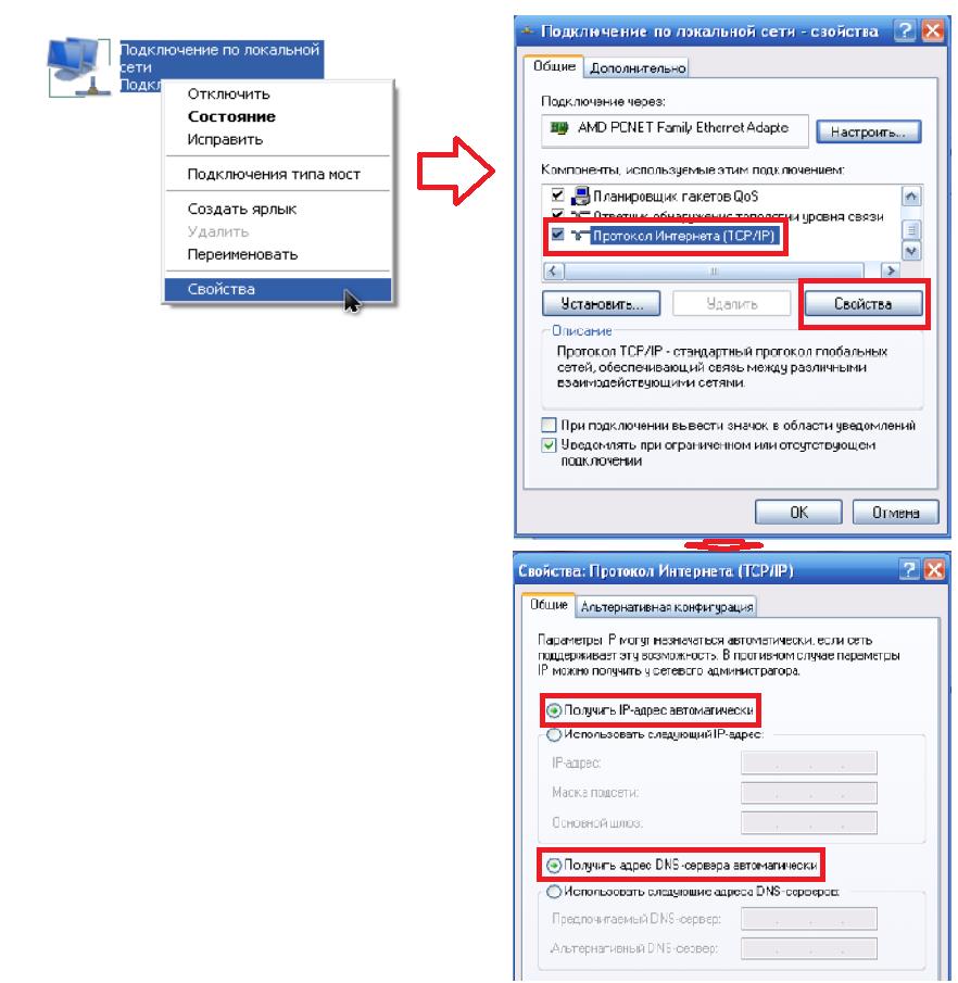 Як налаштувати інтернет Beline (білайн) на роутерах D-link, TP-link