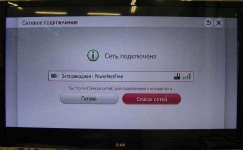 Як налаштувати Смарт телебачення на телевізорі LG — Інструкція