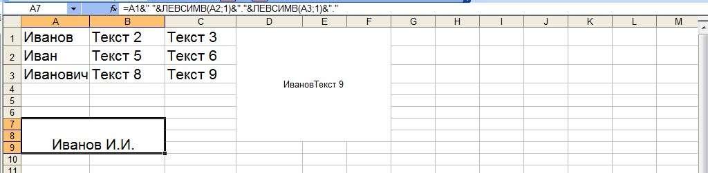 Практичні поради — Як обєднати комірки в Excel