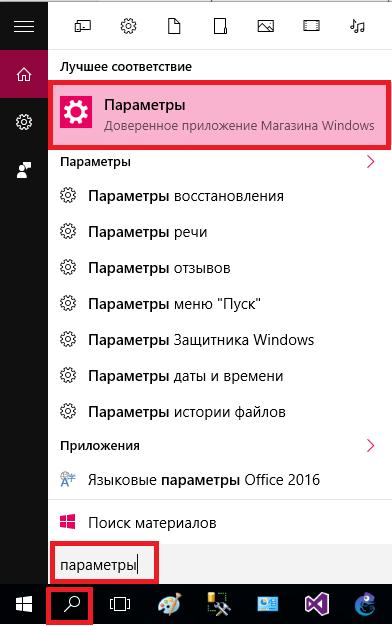 Як відключити автоматичне оновлення в Windows 10: Керівництво