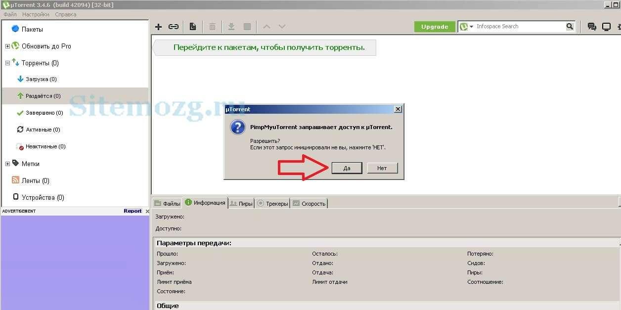 Як відключити рекламу в Utorrent: Два надійних способу