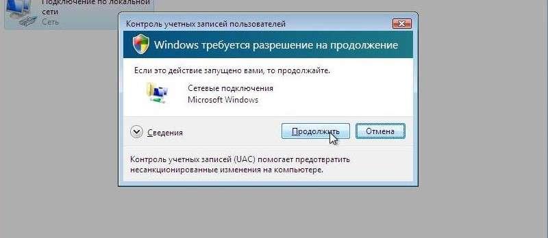 Як відключити UAC в Windows 7 — 3 способу