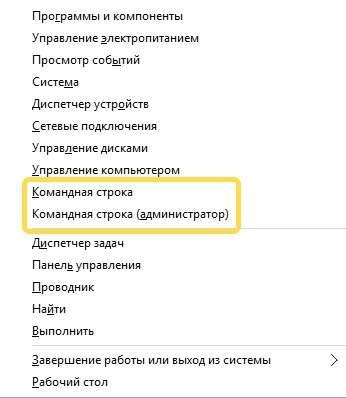 Як відкрити командний рядок в Windows 7, 8, 10