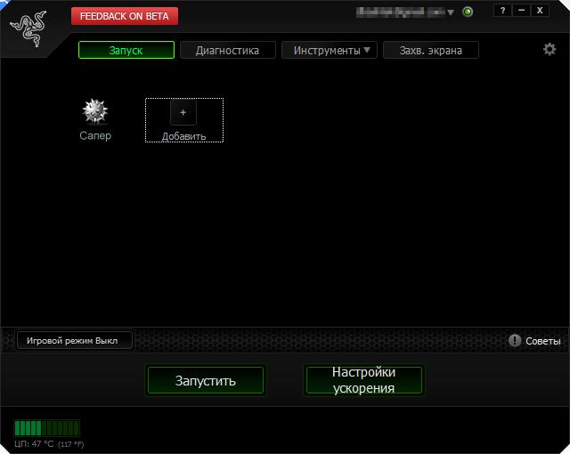 Razer Game Booster — Як користуватися популярною утилітою